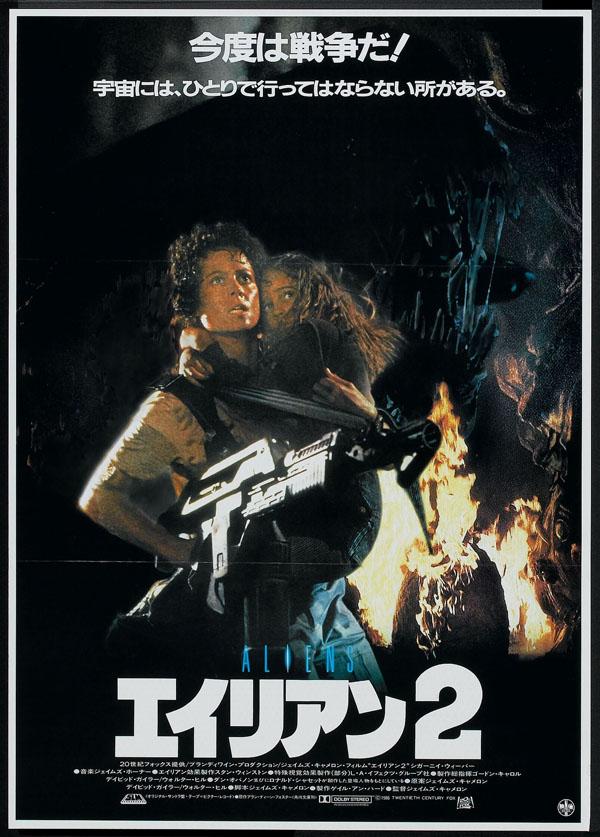 ジェームズ・キャメロン監督のエイリアン2という映画