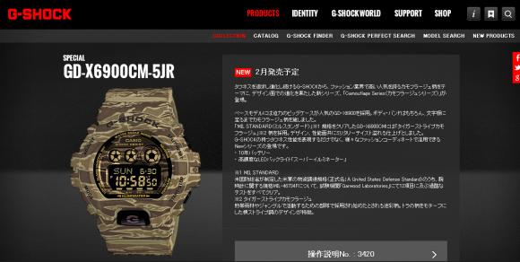 GD-X6900CM-5JR - 製品情報 - G-SHOCK - CASIO (5)