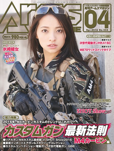AM201604_cover