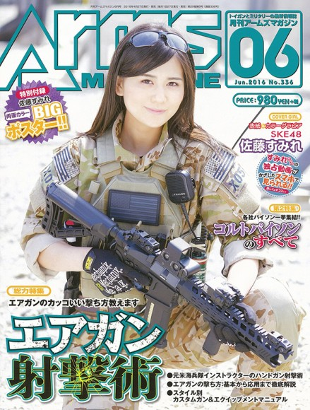 am201606_cover