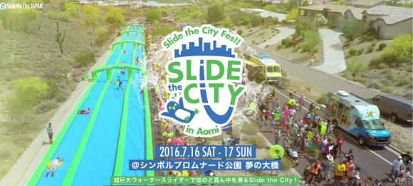 slidecity