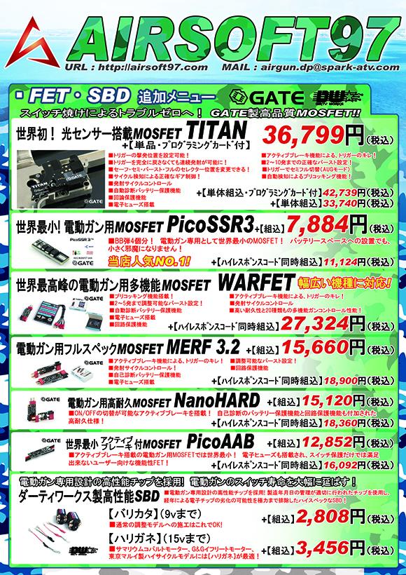 調整メニュー表(SBDFET)(店舗用)