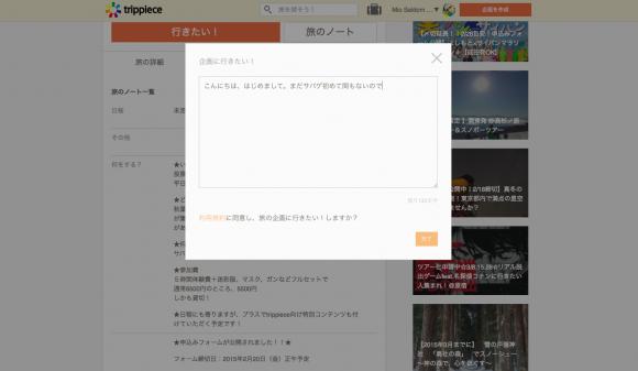 スクリーンショット 2015-02-16 16.47.21