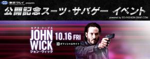 スーツ・サバゲー イベント —映画『ジョン・ウィック』10月16日公開記念—
